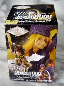 Sayonara001