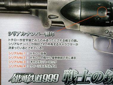 Senshi002