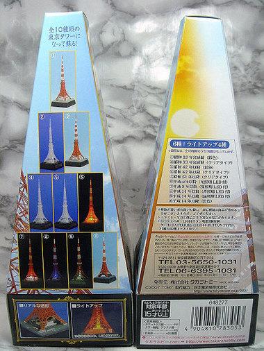 Tokyotawadsc03709