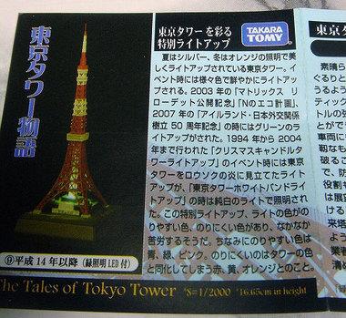 Tokyotawadsc03728