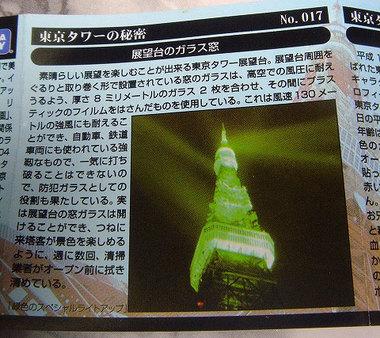 Tokyotawadsc03729