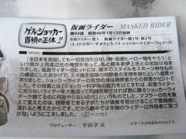 Ridershouwadsc04740