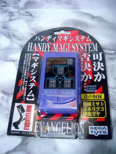 Magishisutemudsc05111