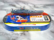 Yamatomekacoledsc05760