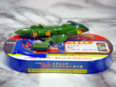 Yamatomekacoledsc05767