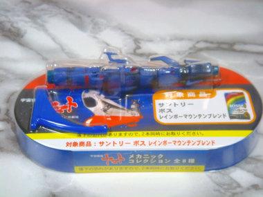 Yamatomekacoledsc05773