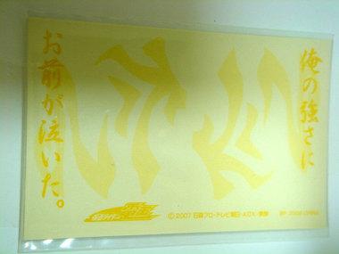 Ichibankujidsc06004