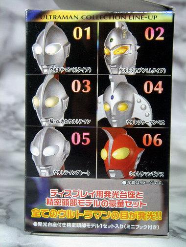 Ultramaskdsc06656