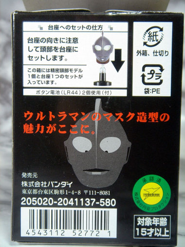 Ultramaskdsc06658