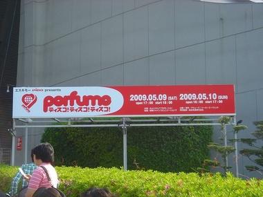 Perfumediscodsc07127