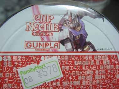 Cupgunpladsc07735