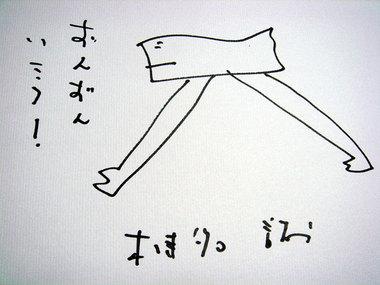 Shiina011