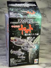 Yamatocfc2hako